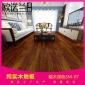 �M口���木地板18mm榆木仿古烤漆�h保耐磨��木美式地板常州�S家